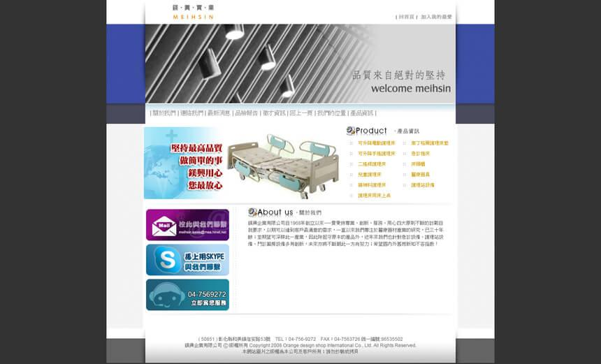 鎂興企業有限公司-網站設計, 橙色形象視覺設計, 網頁設計, 網路行銷, 電動護理床, 手動護理床