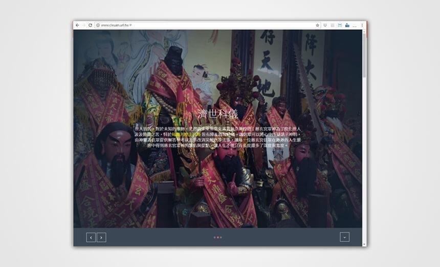 社頭慈玄宮, 橙色形象視覺設計, 網站設計, 網路行銷, 宮廟文化