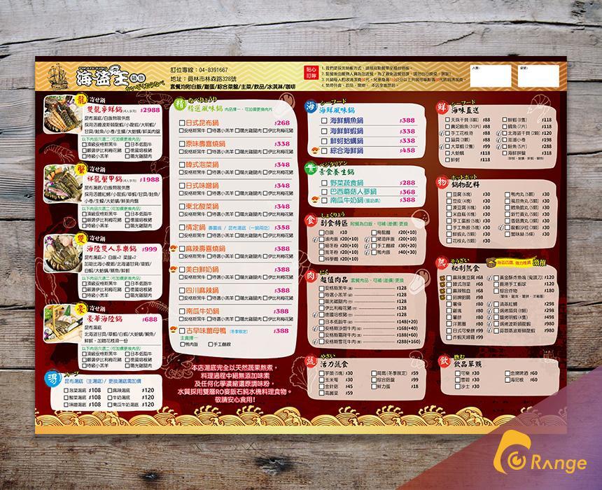 海盜王鍋物, A3菜單設計, 品牌規劃, 企業視覺識別系統, 平面設計, 中部平面設計, 彰化平面設計