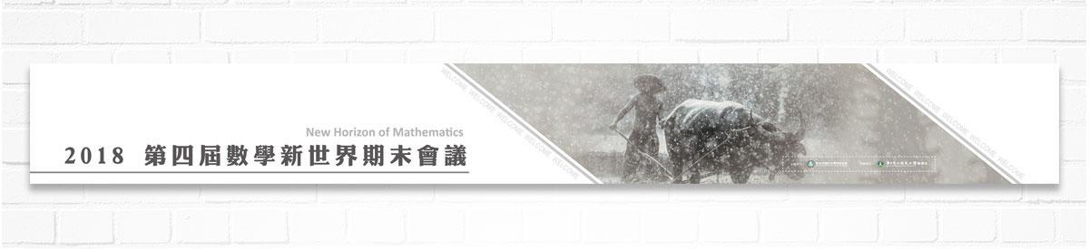 2018第四屆數學新世界期末會議 / PVC布條設計