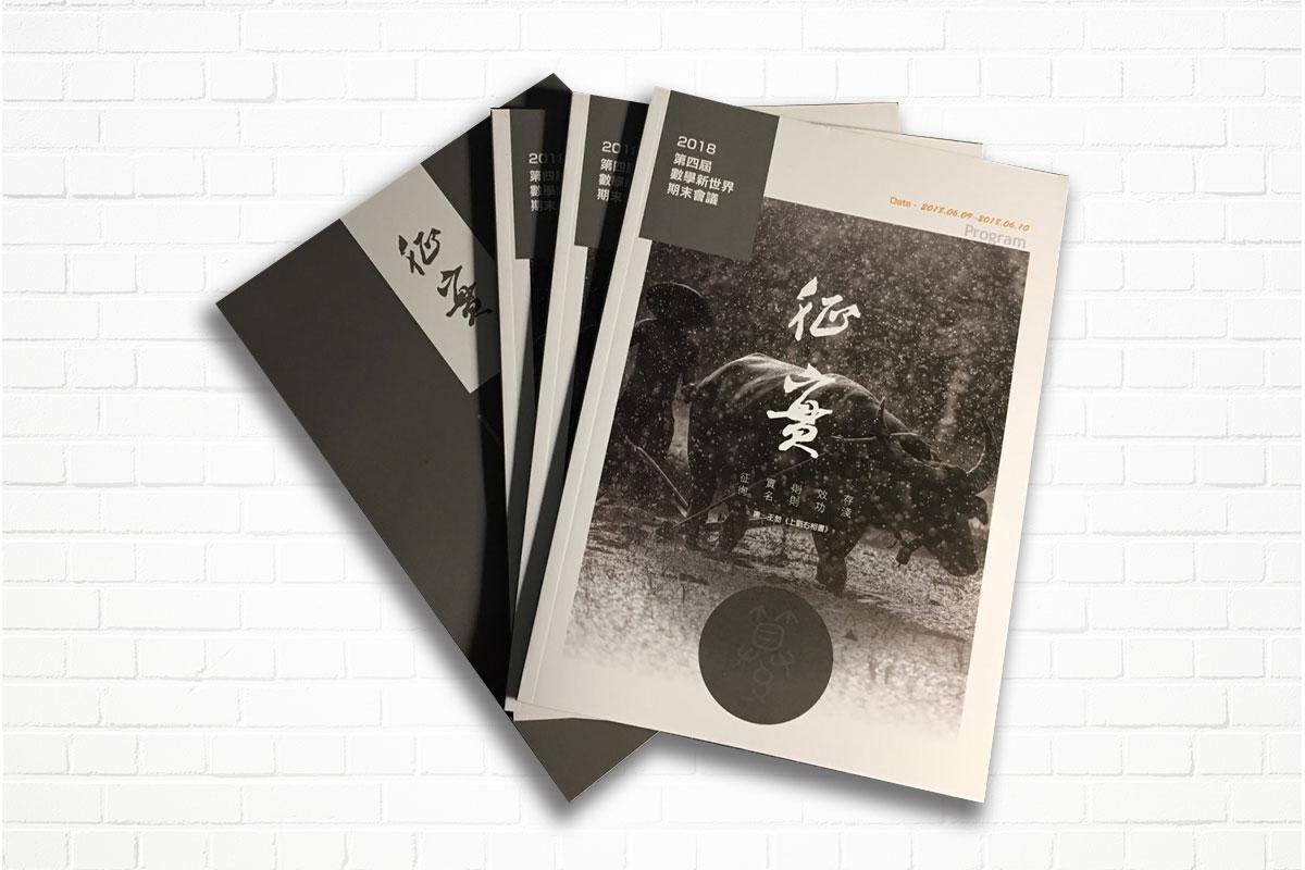 2018第四屆數學新世界期末會議 / 書籍封面設計 / A4尺寸