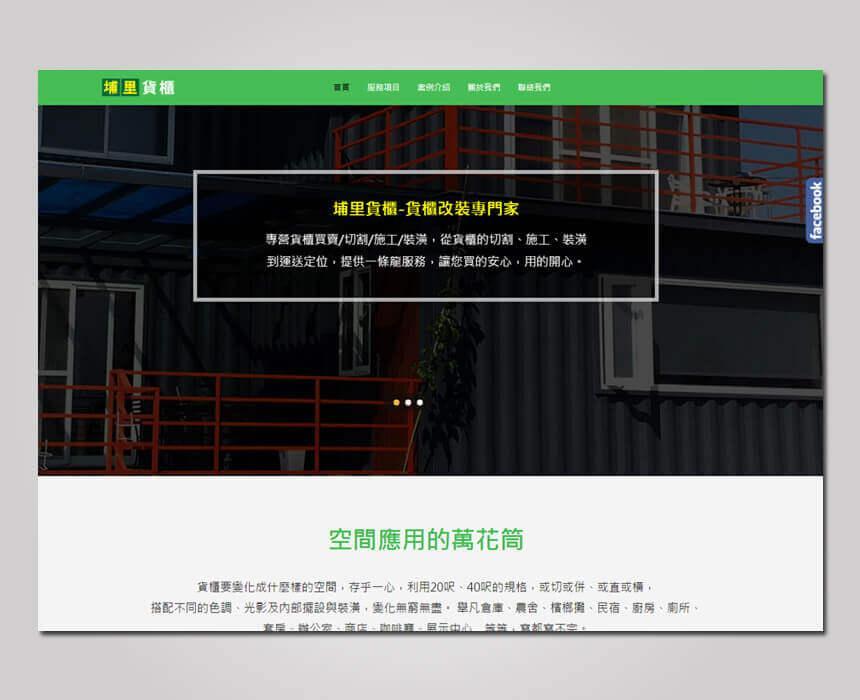 埔里貨櫃 網站設計-彰化網頁設計形象網站設計RWD-橙色形象視覺設計