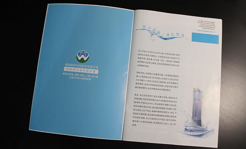 華泰創新科技股份有限公司 型錄設計 平面設計 視覺形象設計