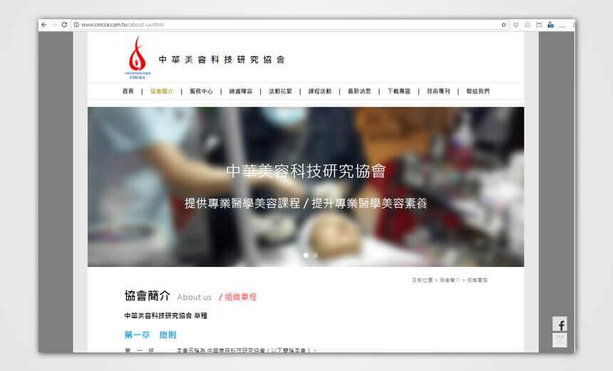 中華美容科技研究協會 網站設計, RWD, SEO